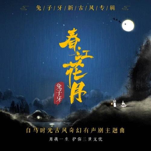 Xiang Si Ru Yi 相思如意 Acacia Ruyi Lyrics 歌詞 With Pinyin By Tu Zi Ya 兔子牙