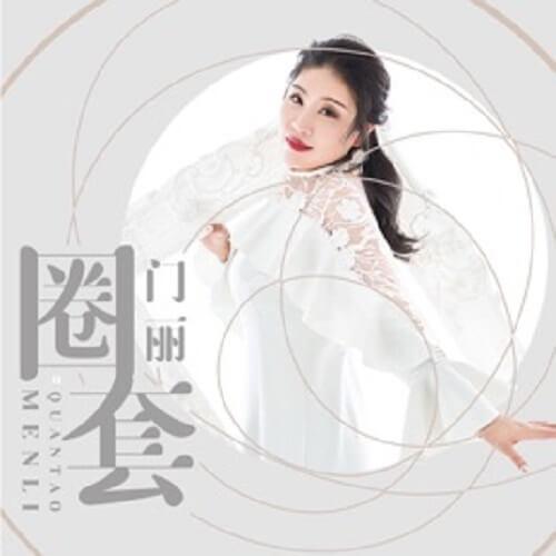 Quan Tao 圈套 Trap Lyrics 歌詞 With Pinyin By Men Li 门丽