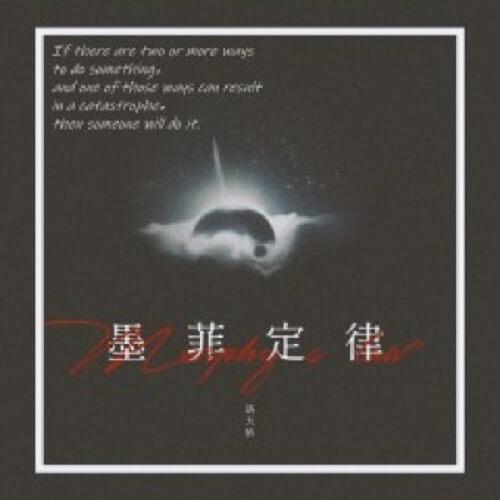 Mo Fei Ding Lv 墨菲定律 Murphy's Law Lyrics 歌詞 With Pinyin By Luo Tian Yi 洛天依