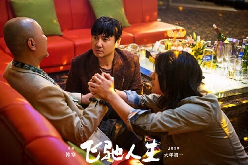 Da Ge Ni Hao Ma 大哥你好吗 How Are You Brother Lyrics 歌詞 With Pinyin By Shen Teng 沈腾 Teng Ge Er 腾格尔 Tengri