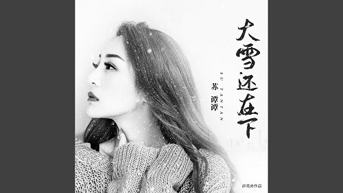 Da Xue Hai Zai Xia 大雪还在下 The Snow Is Still Falling Lyrics 歌詞 With Pinyin By Su Tan Tan 苏谭谭