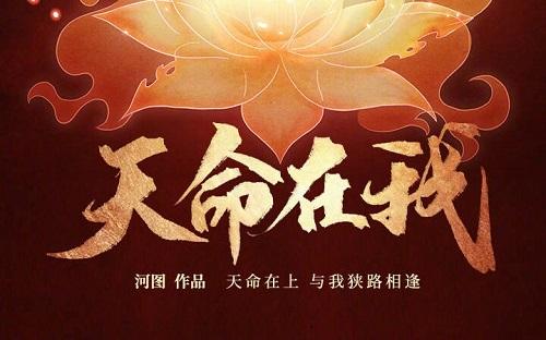 Tian Ming Zai Wo 天命在我 Mandate Of Heaven In My Lyrics 歌詞 With Pinyin By He Tu 河图 Xi Yin She 汐音社 TheSeaing