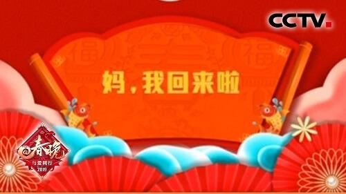 Ma Wo Hui Lai La 妈我回来啦 Mom I'm Home Lyrics 歌詞 With Pinyin By Rong Zu Er 容祖儿 Joey Yung Lin Zhi Xuan 林志炫 Terry Lin Sha Bao Liang 沙宝亮 Han Zi 涵子 D'arcy Han