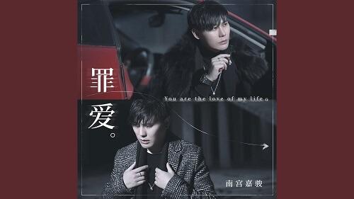 Zui Ai 罪爱 Love Sin Lyrics 歌詞 With Pinyin By Nan Gong Jia Jun 南宫嘉骏
