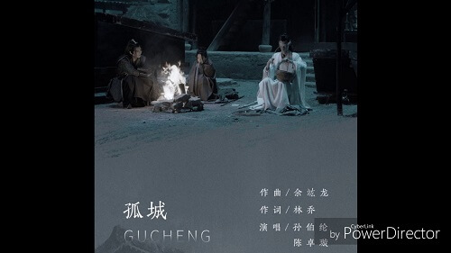 Gu Cheng 孤城 Gu City Lyrics 歌詞 With Pinyin By Chen Zhuo Xuan 陈卓璇 Sun Bo Lun 孙伯纶