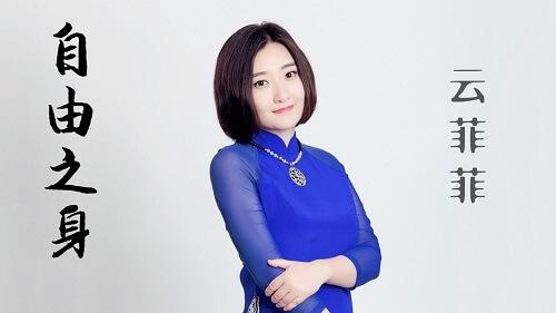 Zi You Zhi Shen 自由之身 Free Lyrics 歌詞 With Pinyin By Yun Fei Fei 云菲菲