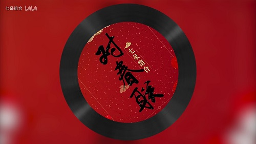 Dui Chun Lian 对春联 The Spring Festival Couplets Lyrics 歌詞 With Pinyin By Qi Duo Zu He 七朵组合