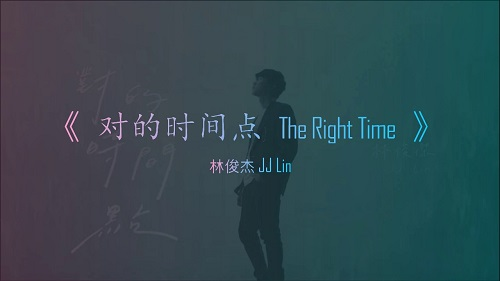 Dui De Shi Jian Dian 对的时间点 Right Time Lyrics 歌詞 With Pinyin By Lin Jun Jie 林俊杰 JJ Lin