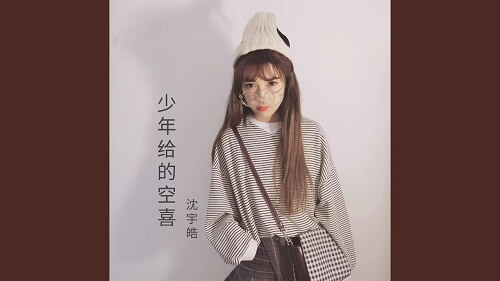 Shao Nian Gei De Kong Huan Xi 少年给的空欢喜 Youth Gives False Hope Lyrics 歌詞 With Pinyin By Shen Yu Hao 沈宇皓