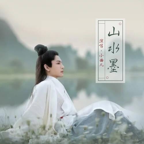 Shan Shui Mo 山水墨 Landscape Ink Lyrics 歌詞 With Pinyin By Xiao Qu Er 小曲儿