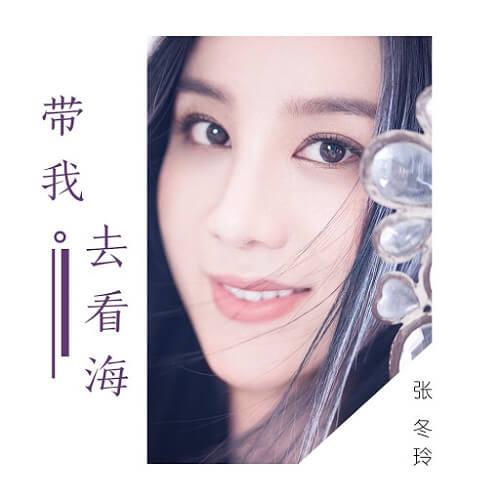 Dai Wo Qu Kan Hai 带我去看海 Take Me To The Sea Lyrics 歌詞 With Pinyin By Zhang Dong Ling 张冬玲