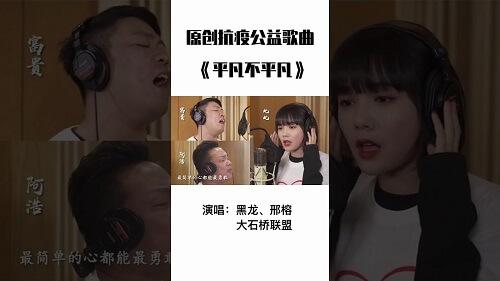 Ping Fan Bu Ping Fan 平凡不平凡 Ordinary Not Ordinary Lyrics 歌詞 With Pinyin By Hei Long 黑龙 Xing Rong 邢榕 Da Shi Qiao Lian Meng 大石桥联盟