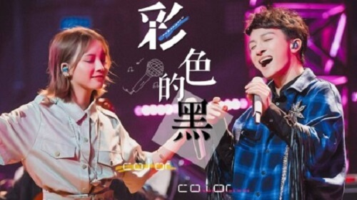 Cai Se De Hei 彩色的黑 The Color Of Black Lyrics 歌詞 With Pinyin By Zhou Shen 周深 Charlie Chen Le Yi 陈乐一 Loger Luo Yi Jun 罗奕钧 Lin Geng Ming 林耿铭 Wang Ke 王柯 Xiao Wu 小伍