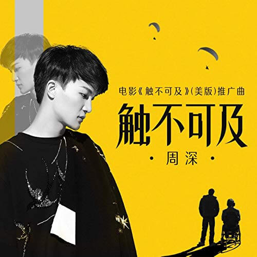 Chu Bu Ke Ji 触不可及 Touch And Lyrics 歌詞 With Pinyin By Zhou Shen 周深 Charlie