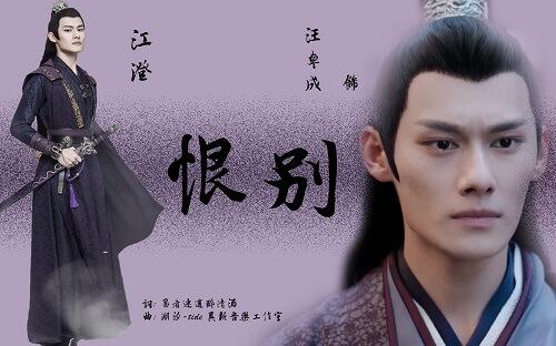 Hen Bie 恨别 Don't Hate Lyrics 歌詞 With Pinyin By Wang Zhuo Cheng 汪卓成