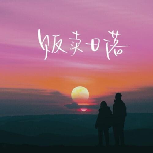 Fan Mai Ri Luo 贩卖日落 Selling The Sunset Lyrics 歌詞 With Pinyin By Lan Xin Yu 蓝心羽