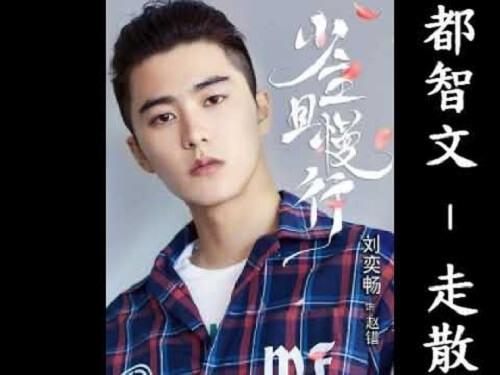 Zou San 走散 Get Separated Lyrics 歌詞 With Pinyin By Du Zhi Wen 都智文 Baby-J