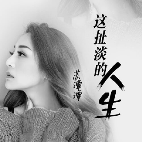 Zhe Che Dan De Ren Sheng 这扯淡的人生 This Shit Life Lyrics 歌詞 With Pinyin By Su Tan Tan 苏谭谭