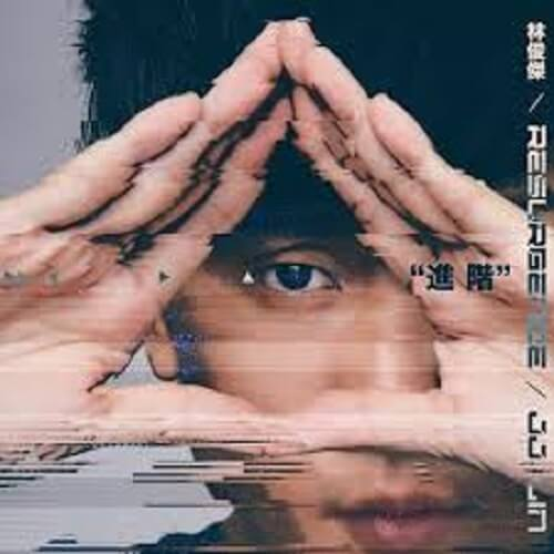 Jin Jie 进阶 The Advanced Lyrics 歌詞 With Pinyin By Lin Jun Jie 林俊杰 JJ Lin