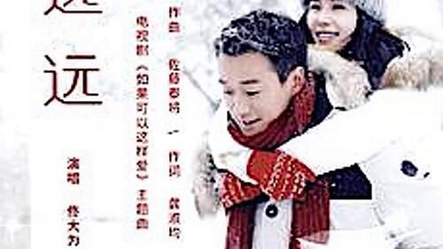 Yuan Yuan 远远 Far Lyrics 歌詞 With Pinyin By Tong Da Wei 佟大为 David