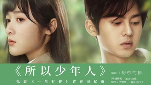 Suo Yi Shao Nian Ren 所以少年人 So The Young Man Lyrics 歌詞 With Pinyin By Shui Mu Nian Hua 水木年华