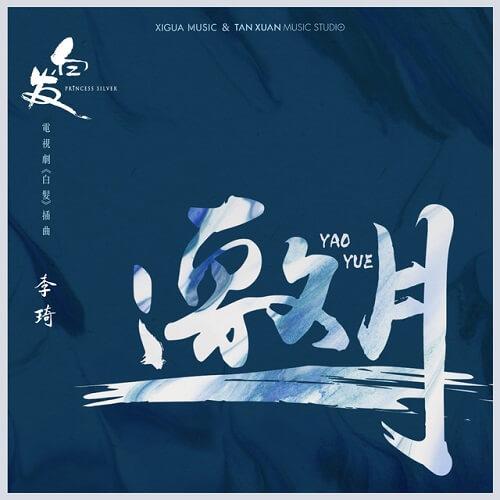 Yao Yue 邀月 Invite Month Lyrics 歌詞 With Pinyin By Li Qi 李琦