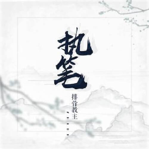 Zhi Bi 执笔 The Pen Lyrics 歌詞 With Pinyin By Pai Gu Jiao Zhu 排骨教主 Spareribs Leader