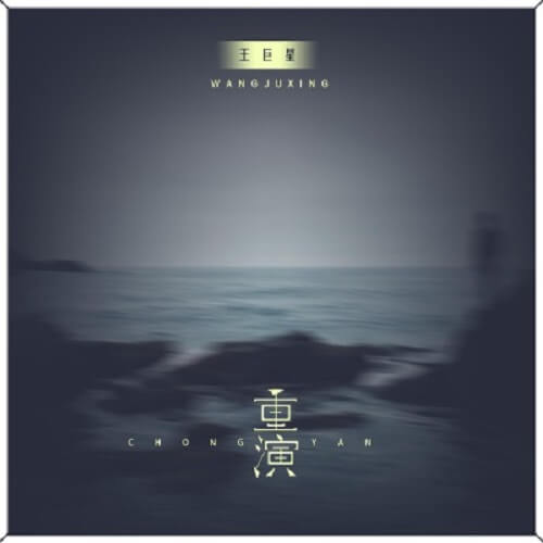Chong Yan 重演 A Repeat Lyrics 歌詞 With Pinyin By Wang Ju Xing 王巨星