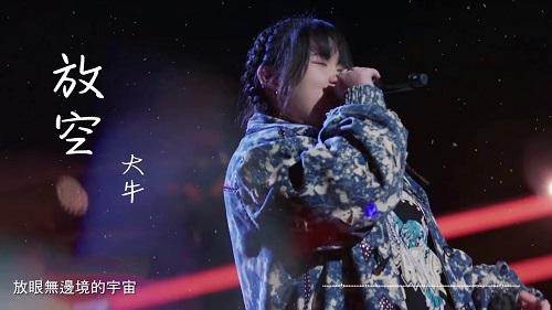 Fang Kong 放空 Empty Lyrics 歌詞 With Pinyin By Da Niu 大牛