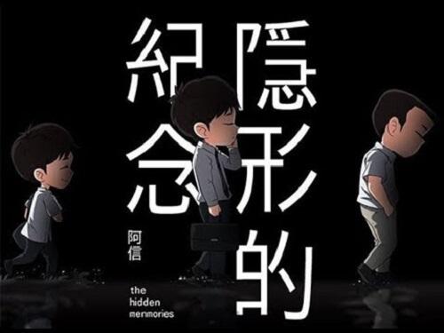 Yin Xing De Ji Nian 隐形的纪念 Invisible Memorial Lyrics 歌詞 With Pinyin By A Xin 阿信 Ashin