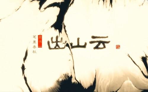 Li Shu Chu Shan Yun 隶书出山云 Li Calligraphy Mount Yun Lyrics 歌詞 With Pinyin By Vk Xi Yin She 汐音社