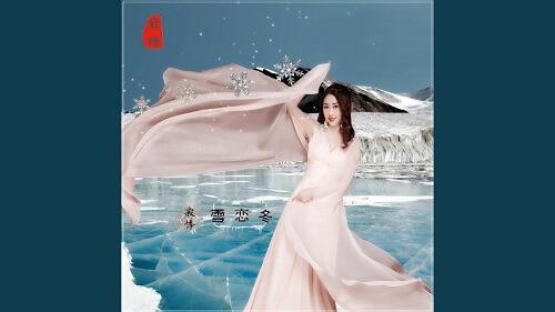 Xue Lian Dong 雪恋冬 Love The Snow In Winter Lyrics 歌詞 With Pinyin By Ji Ji 寂悸