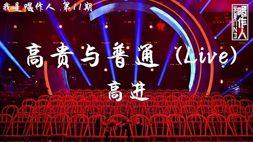 Gao Gui Yu Pu Tong 高贵与普通 Nobility And Commonness Lyrics 歌詞 With Pinyin By Gao Jin 高进 AG