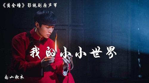 Wo De Xiao Xiao Shi Jie 我的小小世界 My Little World Lyrics 歌詞 With Pinyin By Nan Shan Qiu Mu 南山秋木