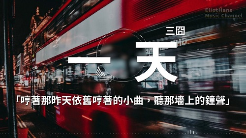 Yi Tian 一天 One Day Lyrics 歌詞 With Pinyin By San Jiong 三囧