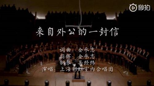 Lai Zi Wai Gong De Yi Feng Xin 来自外公的一封信 A Letter From My Grandfather Lyrics 歌詞 With Pinyin By Shang Hai Cai Hong Shi Nei He Chang Tuan 上海彩虹室内合唱团