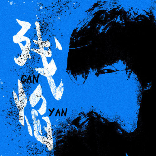 Can Yan 残焰 The Flames Lyrics 歌詞 With Pinyin By K Shao Zhuang K邵庄