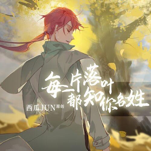 Mei Yi Pian Luo Ye Dou Zhi Ni Ming Xing 每一片落叶都知你名姓 Every Leaf Knows Your Name Lyrics 歌詞 With Pinyin By Xi Gua 西瓜JUN