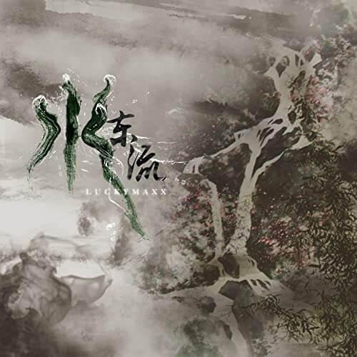 Shui Dong Liu 水东流 Water Flows East Lyrics 歌詞 With Pinyin By LuckyMaxx