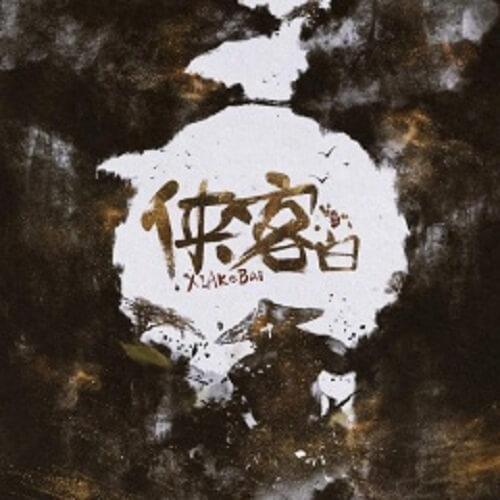 Xia Ke Bai 侠客白 Paladin White Lyrics 歌詞 With Pinyin By Su Han 宿涵