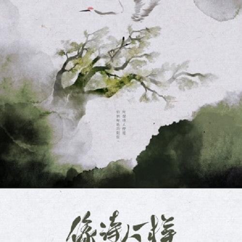 Xiang Shi Ren Yi Yang 像诗人一样 Like A Poet Lyrics 歌詞 With Pinyin By Wu Se Shi Nan Ye 五色石南叶