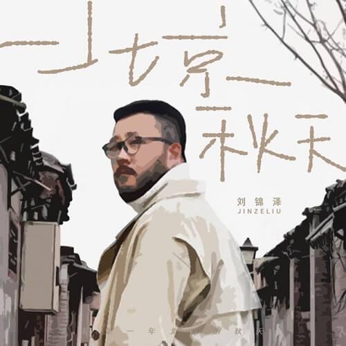 Sha Ya 沙哑 Husky Lyrics 歌詞 With Pinyin By Liu Jin Ze 刘锦泽