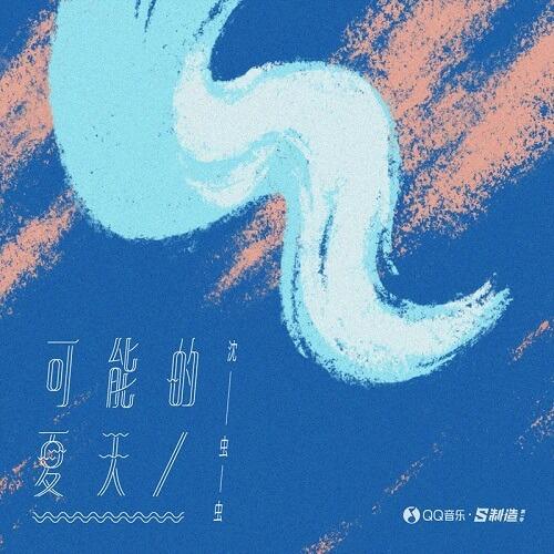Ke Neng De Xia Tian 可能的夏天 Possible Summer Lyrics 歌詞 With Pinyin By Shen Chong Chong 沈虫虫