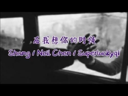 Zai Wo Xiang Ni De Shi Hou 在我想你的时候 When I Miss You Lyrics 歌詞 With Pinyin By Shang NeilChen Superluckyqi