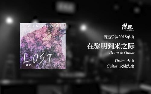 Zai Li Ming Dao Lai Zhi Ji 在黎明到来之际 At Dawn Lyrics 歌詞 With Pinyin By Qian Tao Yue Dui 潜逃乐队