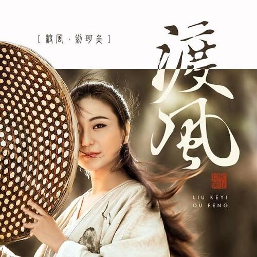 Du Feng 渡风 Cross The wind Lyrics 歌詞 With Pinyin By Liu Ke Yi 刘珂矣