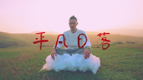 Ping Fan Ri Luo 平凡日落 Ordinary Sunset Lyrics 歌詞 With Pinyin By Tang Mao 唐猫 SUGARCAT