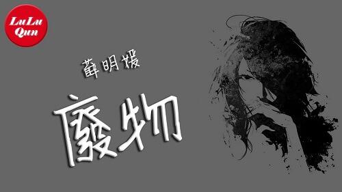 Fei Wu 废物 Waste Lyrics 歌詞 With Pinyin By Xue Ming Yuan 薛明媛