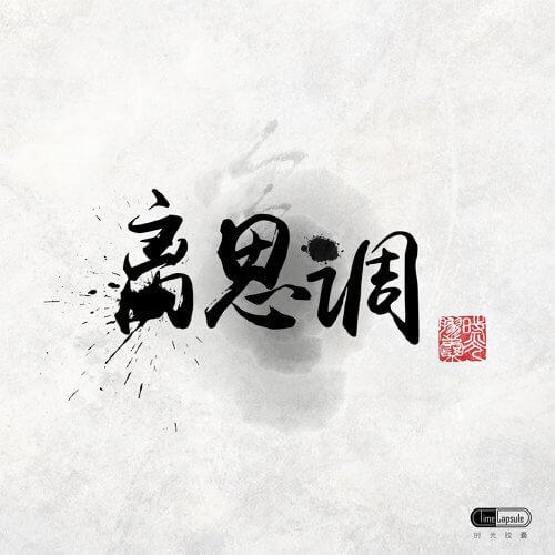Li Si Tiao 离思调 From SAP Tuning Lyrics 歌詞 With Pinyin By Shi Guang Jiao Nang 时光胶囊