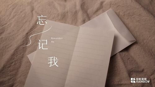 Wang Ji Wo 忘记我 Forget Me Lyrics 歌詞 With Pinyin By Shang Hai Cai Hong Shi Nei He Chang Tuan 上海彩虹室内合唱团
